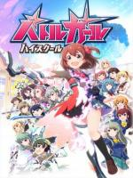 Battle Girl High School (Serie de TV)