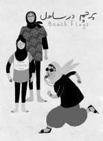Banderas de playa (C)