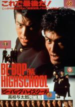 Bee Bop highschool 6