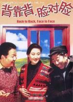Bei kao bei, lian dui lian (Back to Back, Face to Face)