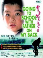 Going to School with Father on My Back