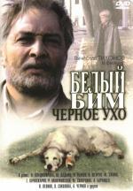 Belyy Bim Chernoe ukho