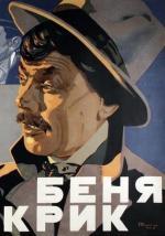 Benya Krik