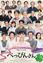 Beppin san (Serie de TV)