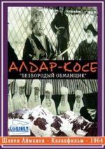 Bezborodyi obmanshchik