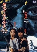 Bi shui han shan duo ming jin (The Enigmatic Case)