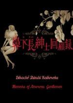Memoirs of Amorous Gentlemen (C)