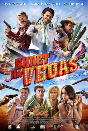 Adventure in Las Vegas