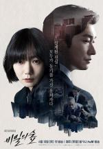 Stranger (TV Series)
