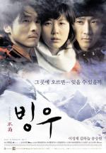 Bingwoo (Ice Rain)