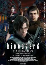 biohazard DAMNATION (Resident Evil: Damnation)