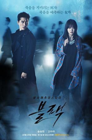 Black (Serie de TV)