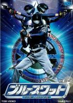 Blue Swat the Movie