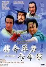 Bo ming chan dao duo ming qiang (Odd Couple)