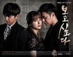 Missing You (TV Series)