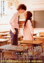 Boku no Hatsukoi wo Kimi ni Sasagu (I Give You My First Love)