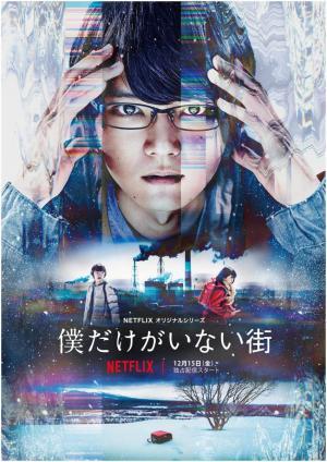 Bokudake ga Inai Machi (Miniserie de TV)