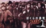 Bokura no yûki - Miman toshi (Serie de TV)