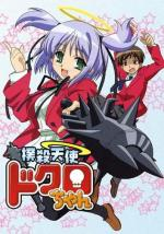 Club-To-Death Angel: Dokuro-Chan (TV Series)