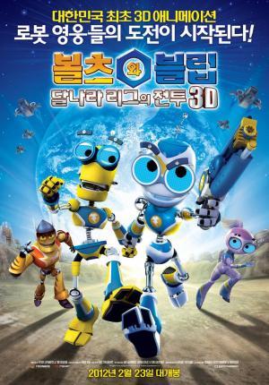 Bol-cheu-wa Beul-lib (Bolts & Blip: Battle of the Lunar League)