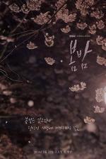 One Spring Night (TV Series)