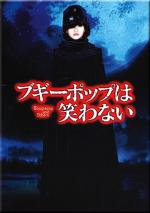 Boogiepop wa Warawanai: Boogiepop and Others