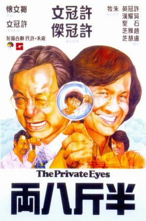 Boon Gan bat leung / Ban Jin ba liang (Mr. Boo: The Private Eyes)