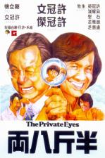 Boon Gan bat leung / Ban Jin ba liang (Mr. Boo: The Private Eyes)
