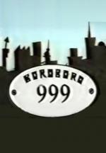 Boro Boro 999 (Serie de TV)