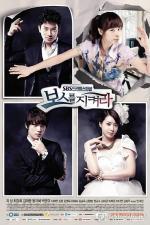 Boseuga Dalla-Jyeotteoyo (Serie de TV)