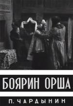 Boyarin Orsha (C)