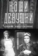 Boyevoy kinosbornik 13: Nashi devushki