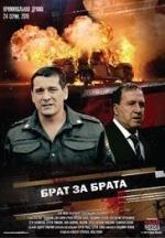 Brat Za Brata (Serie de TV)