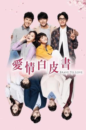Valiente para amar (Serie de TV)