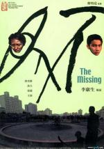 Bu jian (The Missing)