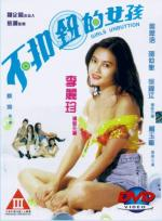 Bu kou niu de nu hai (Girls Unbutton)