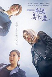 Buam-dong Avengers (Serie de TV)