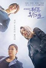Buamdong Boksujadeul (Serie de TV)