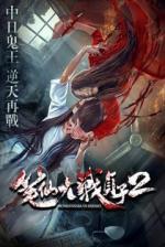 Bunshinsaba vs Sadako: El retorno del mal