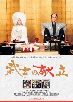 Bushi no kondate (A Tale of Samurai Cooking: A True Love Story)