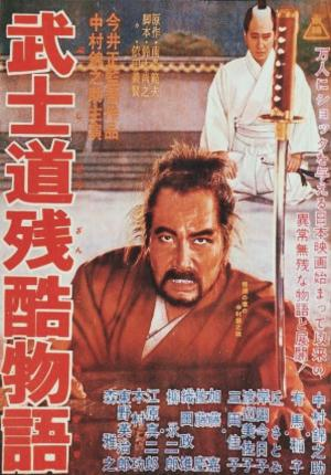 Bushido, Samurai Saga