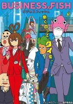 Business Fish (TV Series)