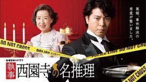 Butler Saionji's Great Reasoning (Miniserie de TV)
