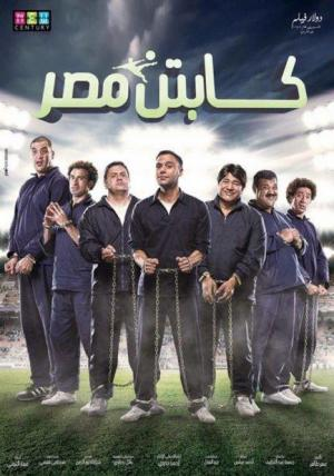 Captain Masr