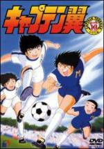 Super campeones (Serie de TV)