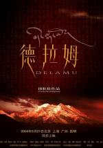 Tea-Horse Road Series: Delamu
