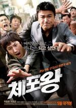 Chae-po-wang (The Apprehenders)