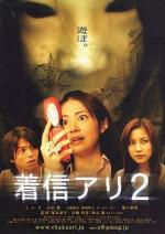 Chakushin Ari 2 (One Missed Call 2)
