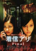 Chakushin ari final (One Missed Call Final)