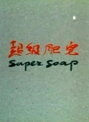 Supersoap (C)